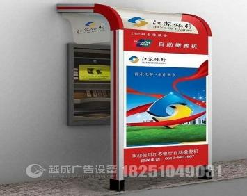 银行取款机ATM机防护罩
